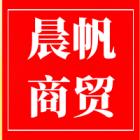 广西百色晨帆商贸有限公司