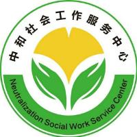 百色市中和社会工作服务中心