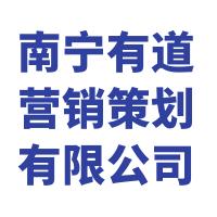 南宁有道营销策划有限公司