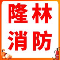 隆林县消防大队