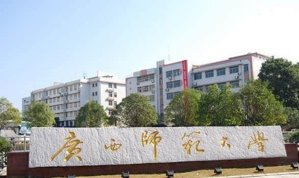 广西师范大学  2019年函授招生简章